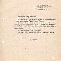Письмо от Першина к Нефёдову.