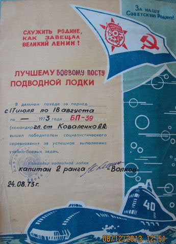 Грамота Александра Коваленко