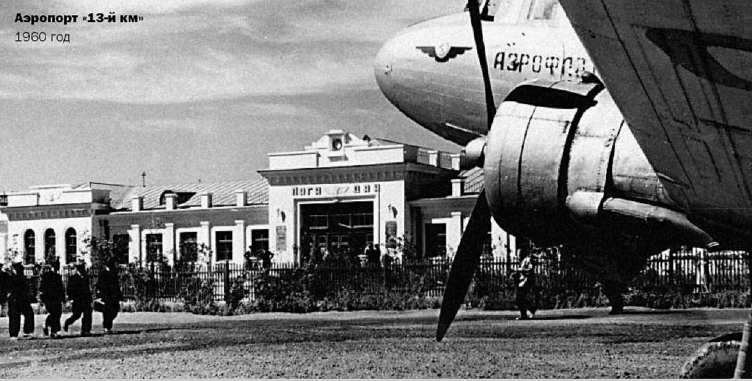 Аэропорт «Магадан-13 км». 1960 год.