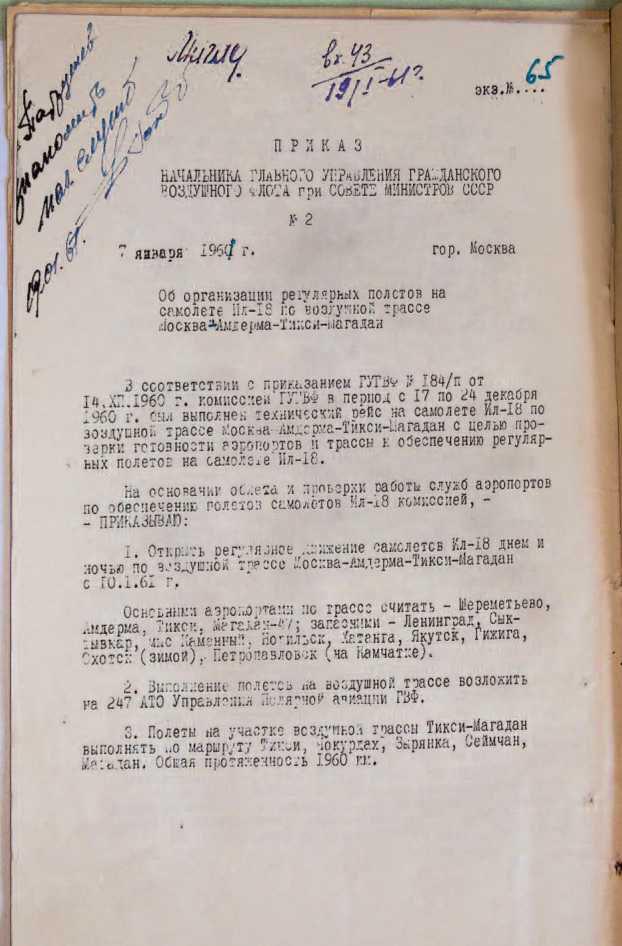 Приказ о использовании Ил-18 по рейсу Магада-Тикси-Москва