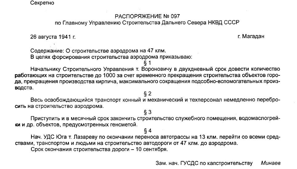 Приказ №97 по Дальстрою от 26 августа 1941 года. Из книги А.Г. Козлова «Магадан: предвоенное и военное время».