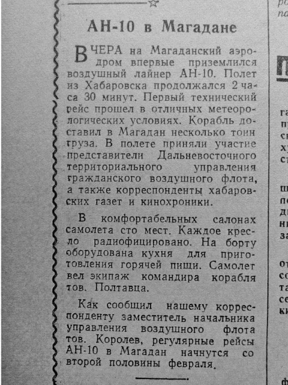 Вырезка из газеты газета «Магаданская правда» от 04.02.1960 года.