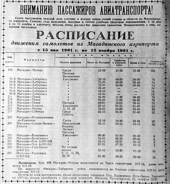 Вырезка из газеты газета «Магаданская правда» от 04.06.1961 года.