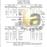 Расписание полетов Ил-18 по маршруту Магадан - Москва - Магадан через Тикси.
