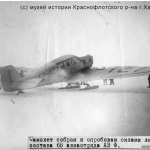 Юнкерс Ф-13 с бортовым номером СССР-127, на котором летал Водопьянов
