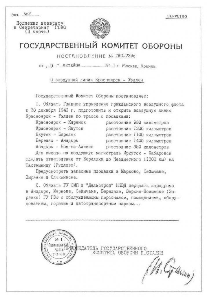 Текст постановления №ГКО-739с о создании Красноярской воздушной линии. 9 октября 1941 года.