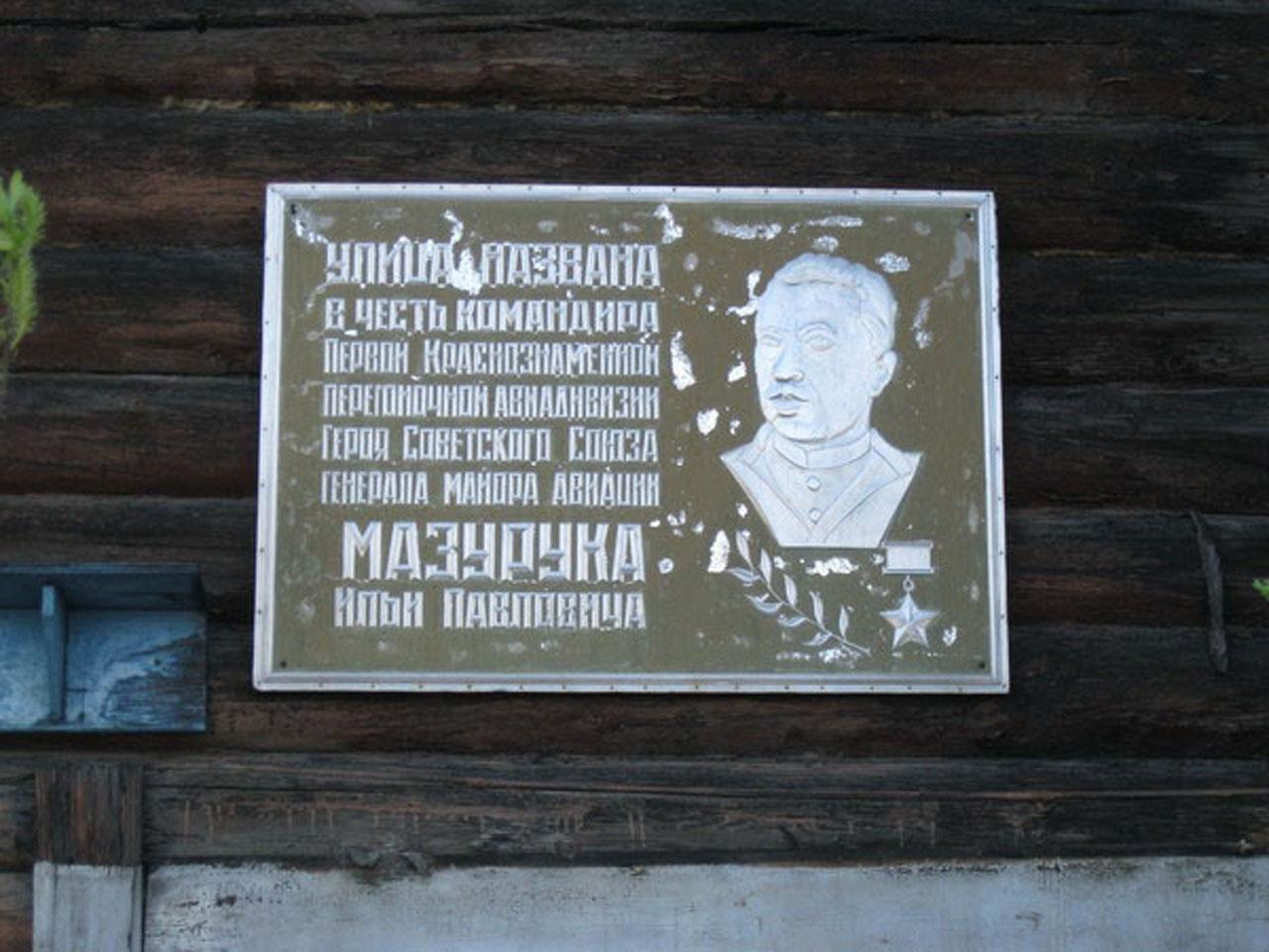 Памятная доска Мазуруку И.П. на стене аэровокзала. Аэропорт Сеймчан.