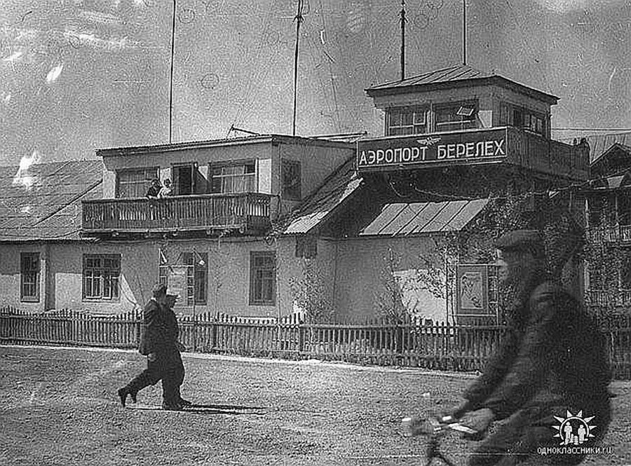 Аэропорт Берелёх. Август, 1966 год. КДП (командно-диспетчерский пункт).