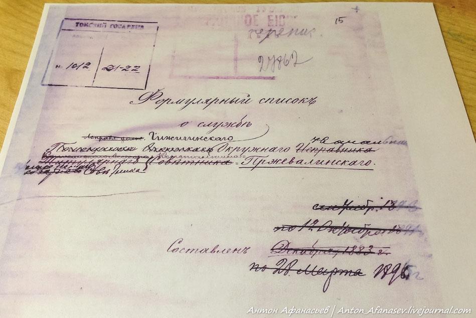 Формулярный список о службе Константина Пржевалинского.