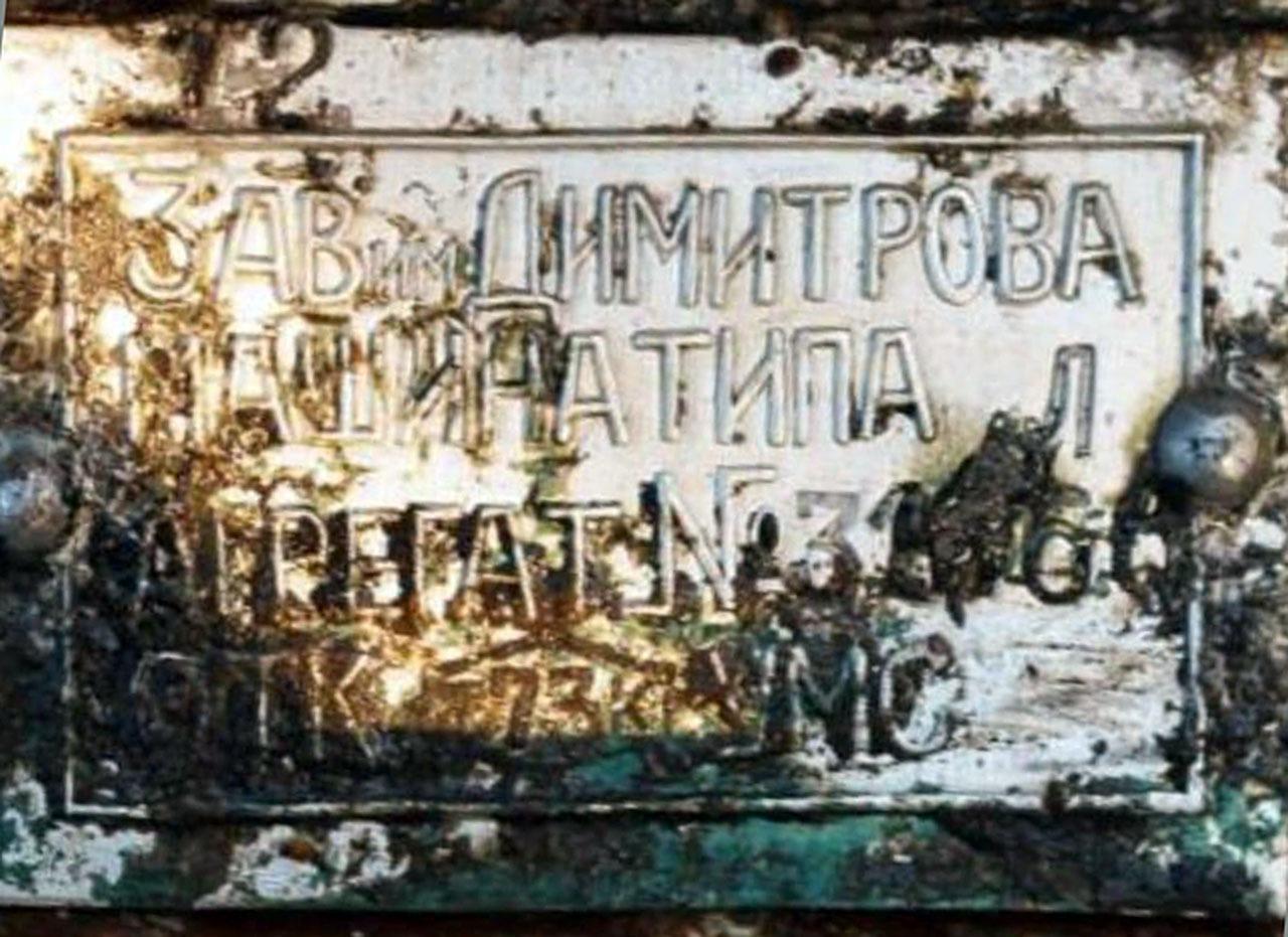 Шилд на элементе крыла, найденного экспедицией «РГО Экспо» на озере Майорыч. 2021 год.
