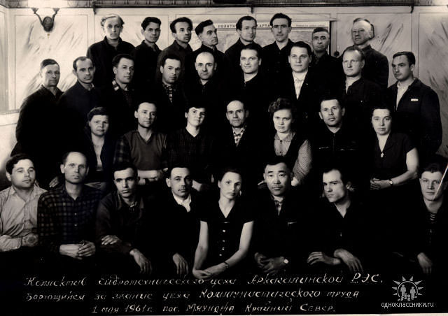 Коллектив гидротехнического цеха Аркагалинской Р.Э.С. 1 мая 1961г. пос. Мяунджа.