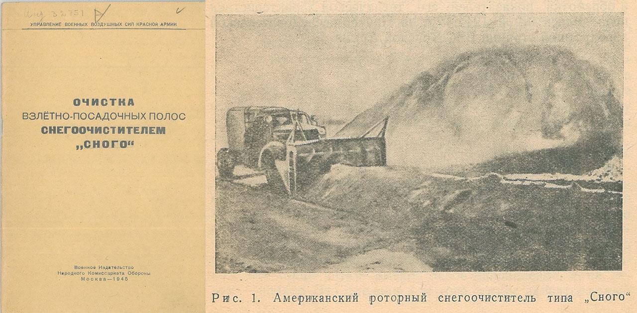 Инструкция по эксплуатации снегоочистителя Snogo. 1945 год.