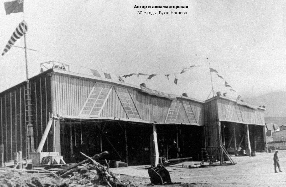 Ангары аэродрома в бухте Нагаева, 1930-е гг.