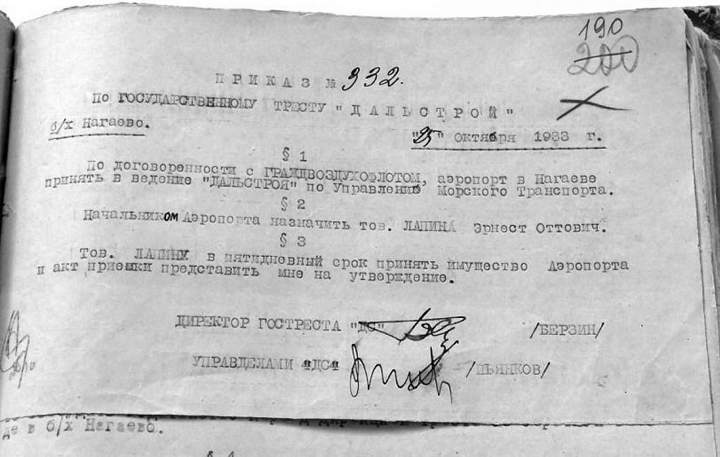 Приказ о передаче аэродрома в Нагаево в ведение Дальстроя.