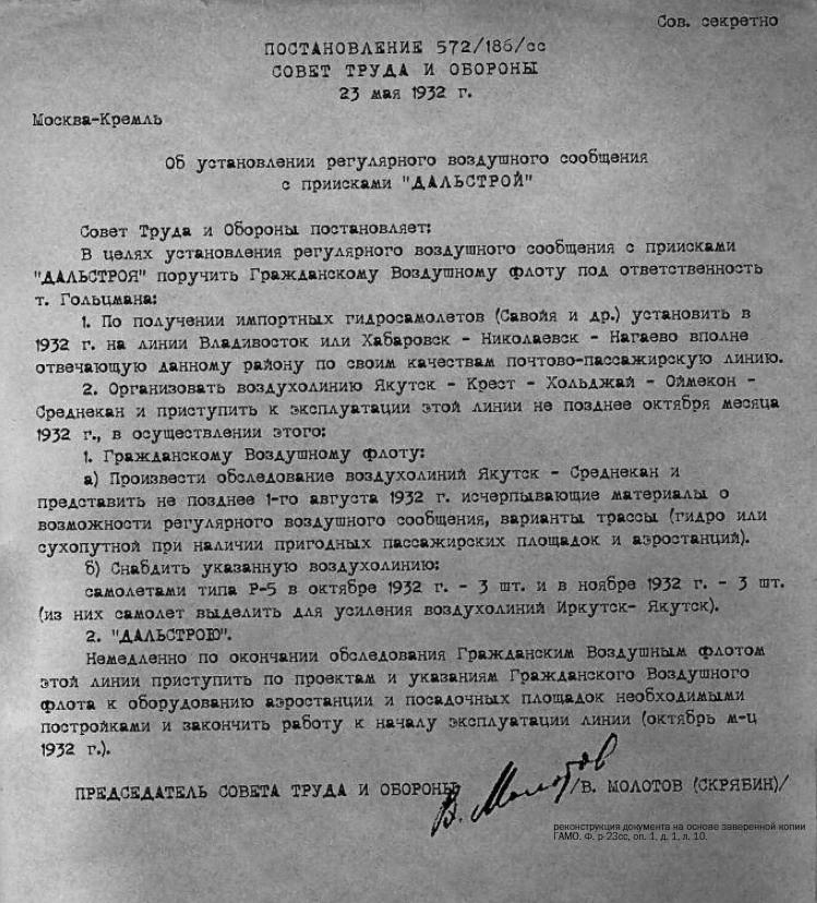 Приказ об установлении регулярного воздушного сообщения с приисками Дальстроя.