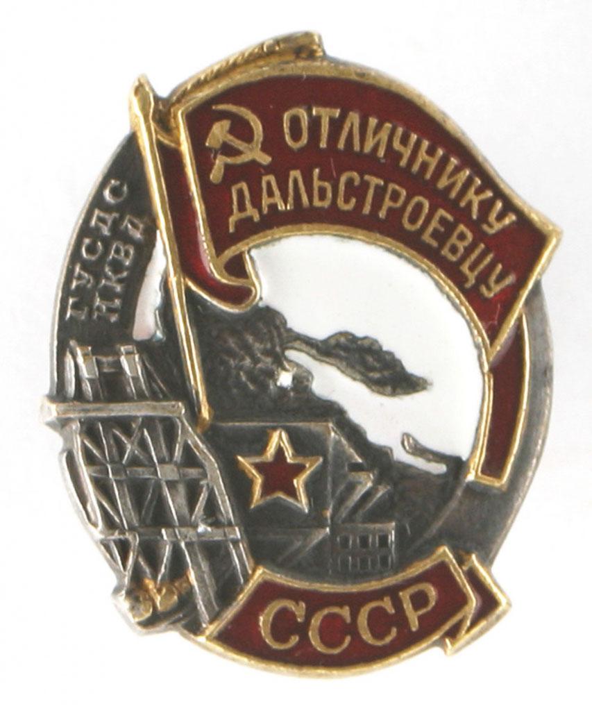 Знак «Отличнику дальстроевцу» – ведомственный знак отличия Главного Управления строительства Дальнего Севера (Дальстроя) при НКВД СССР.