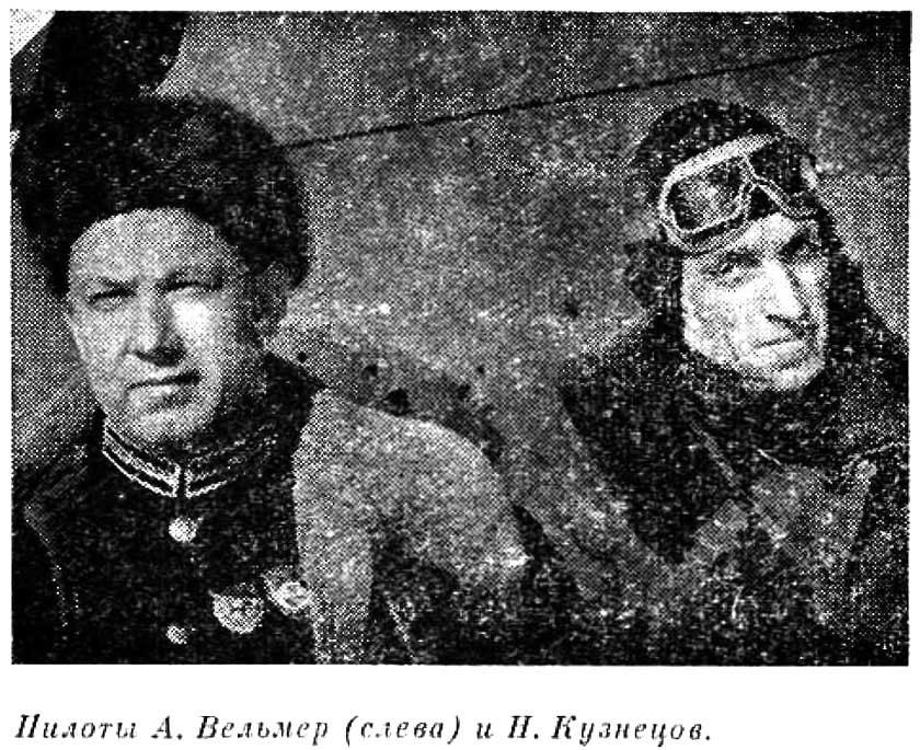 Пилоты А. Вельмер ( слева) и Н. Кузнецов.