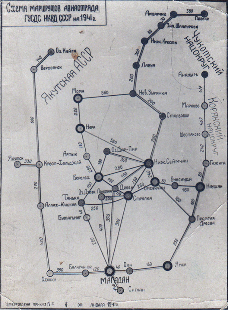 Схема маршрутов авиаотряда на 1941 год.