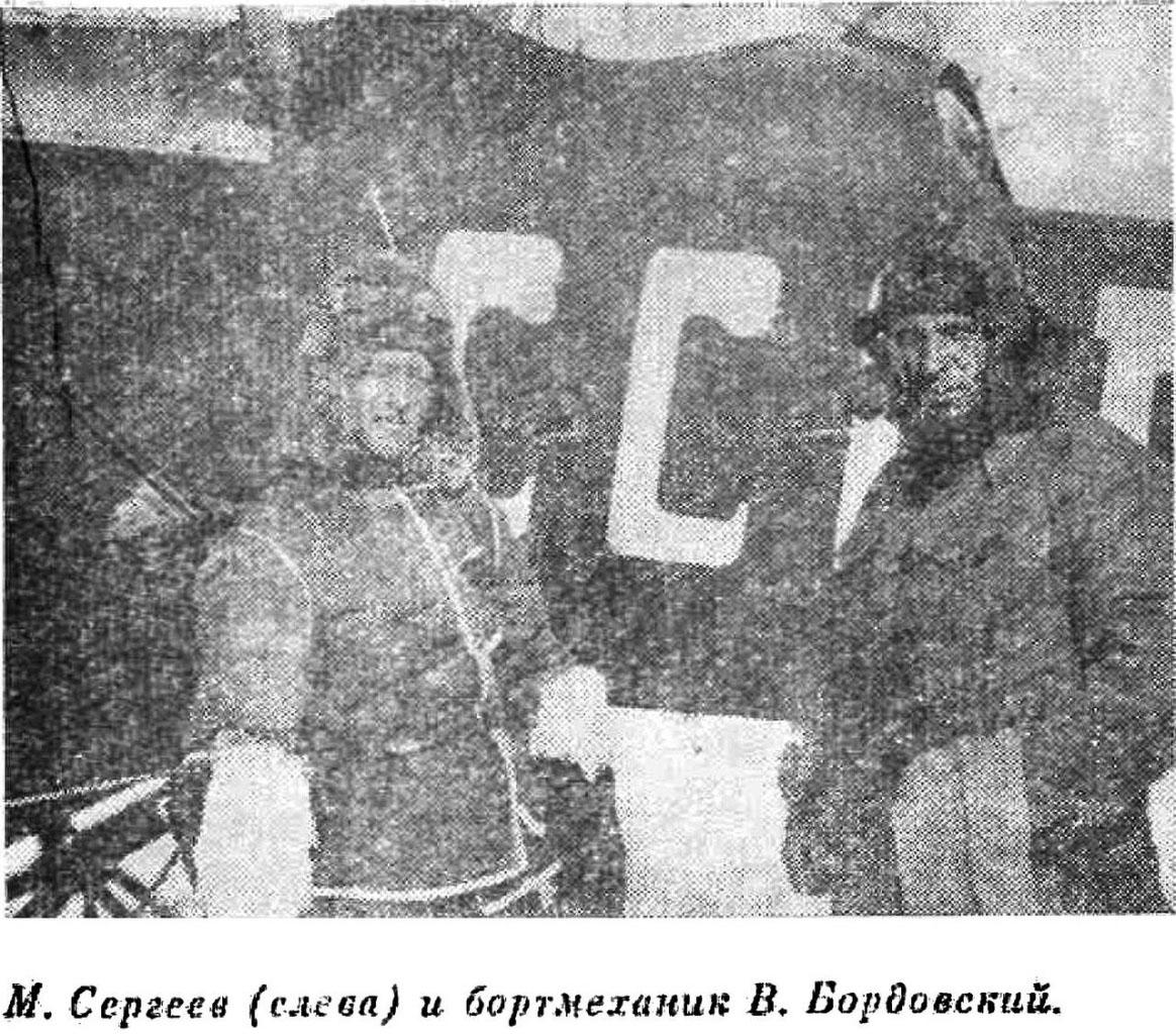 М. Сергеев (слева) и бортмеханик В.Бордовский.