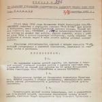Приказ о катастрофе Г-2 (АНТ-6)
