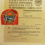 Ведомости Верховного Совета ССР от 28 февраля 1990 года с указом о награждении М.Д. Меньшикова орденом Октябрьской Революции