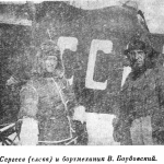 М. Сергеев (слева) и бортмеханик В.Бордовский