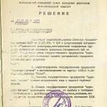 Решение о регистрации государственного предприятия «Аэропорт Магадан»