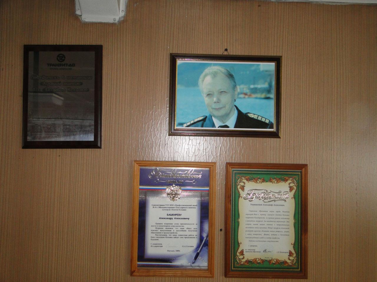 Уголок памяти о  капитане Башкиреве на борту «Золотой Колымы»