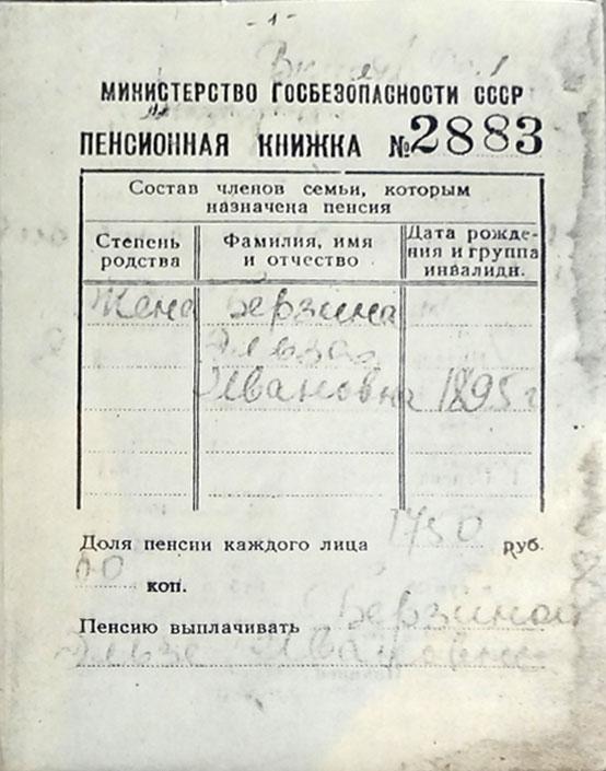Эльза Берзина была реабилитирована и даже получала от государства чекистскую пенсию