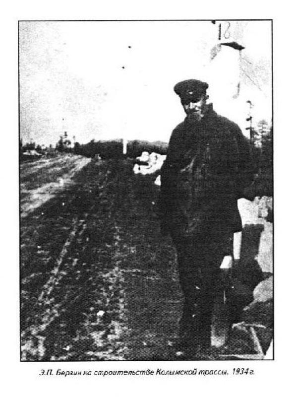 Эдуард Берзин на строительстве Колымской трассы