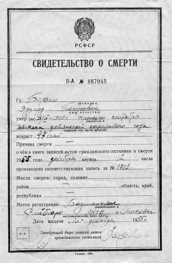 Справка о смерти Эдуарда Берзина