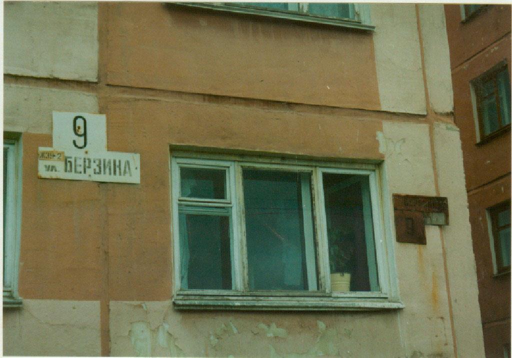 Именем Берзина названа улица в городе Магадане