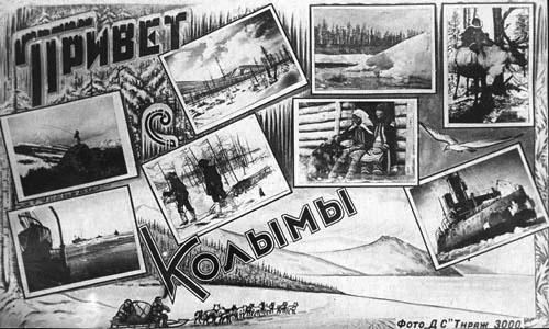 Неизвестный автор. Дружеское послание Привет с Колымы. Дальстрой. 1930-е