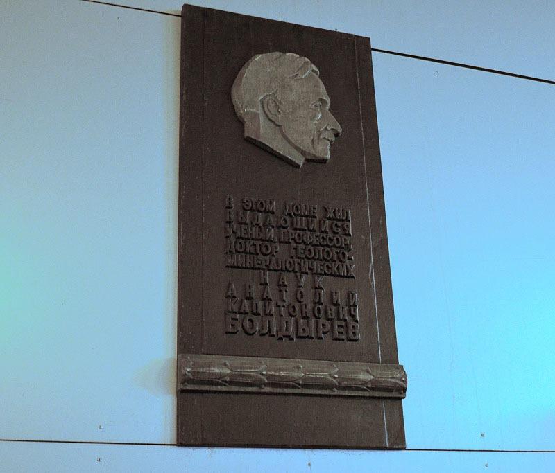 Мемориальная доска на доме в котором жил А.К. Болдырев