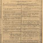 Анкетный лист А.К. Болдырев