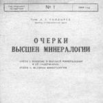Титульный лист книги А.К.Болдырева «Очерки высшей минералогии» (1944 г.).