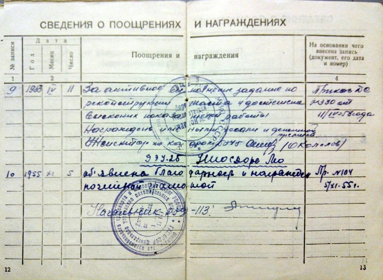 Лист из трудовой книжки о поощрениях Буценина Александра Ивановича.