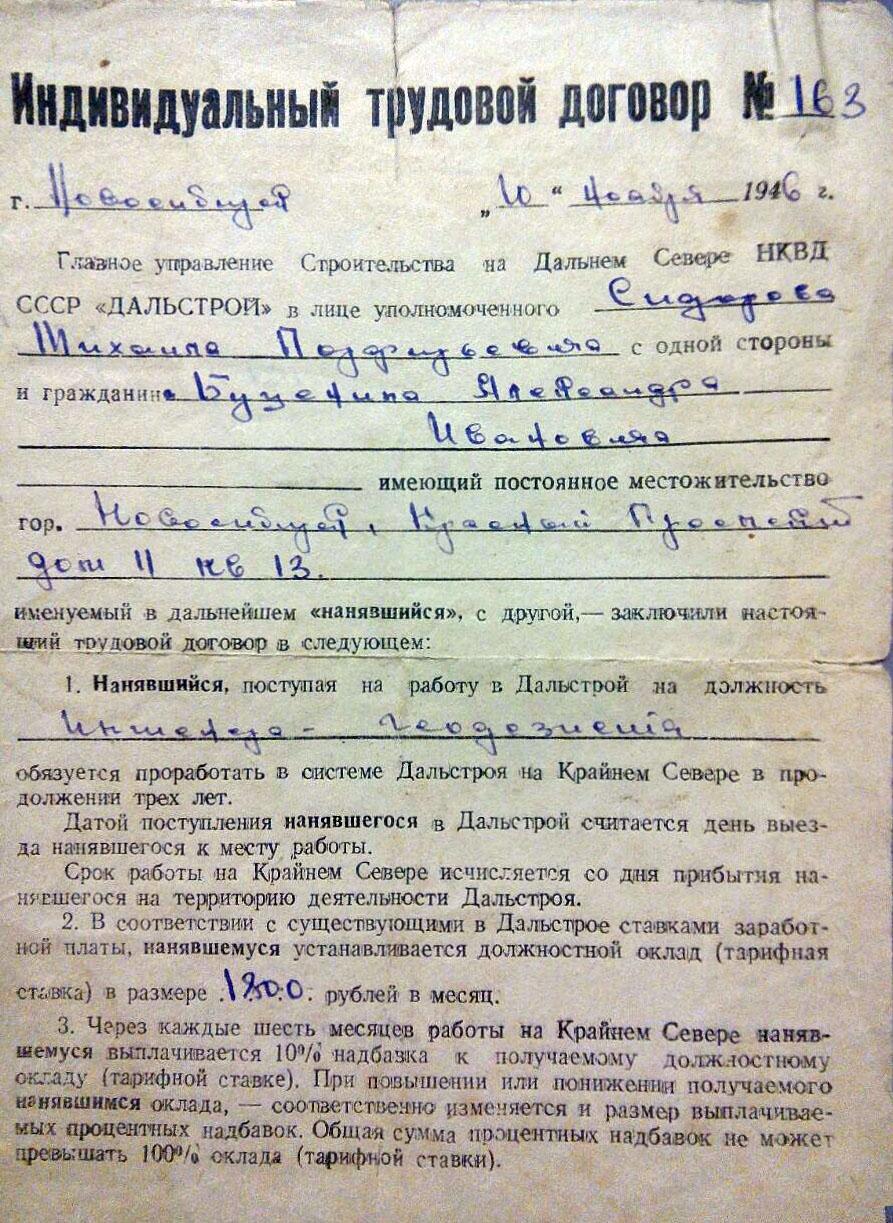 Лист трудового договора, заключенного Буцениным Александром Ивановичем с Дальстроем.