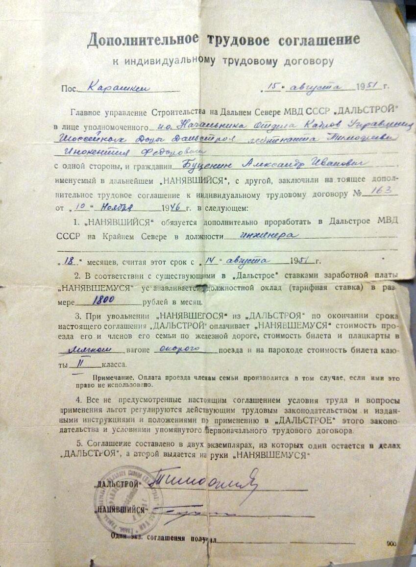 Дополнение к трудовому договору Буценина Александра Ивановича.