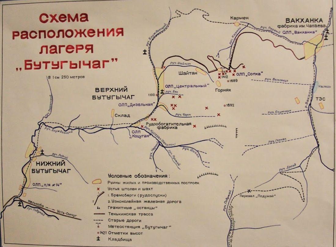 Бутугычаг. Карта.