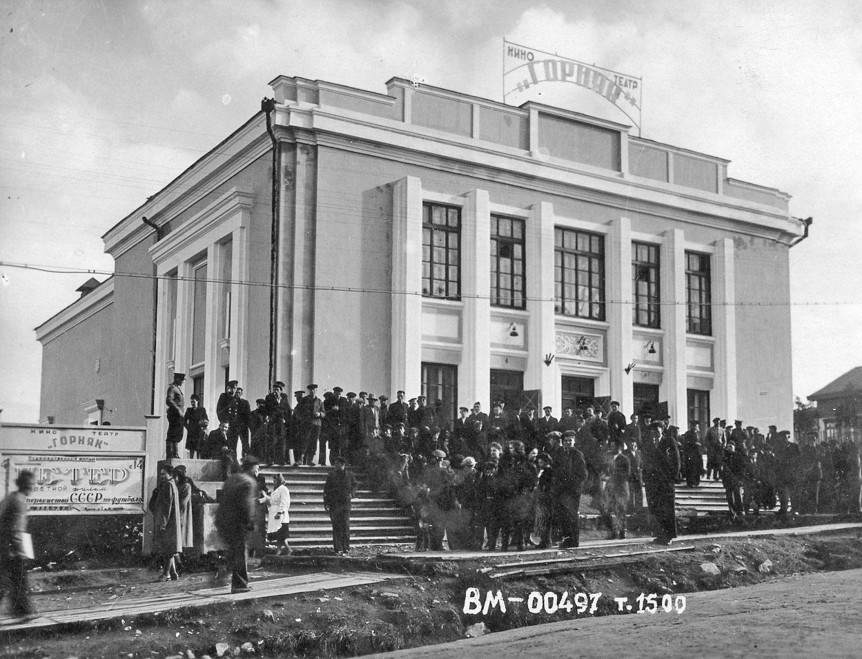 Магадан. Кинотеатр Горняк. 1955 год.