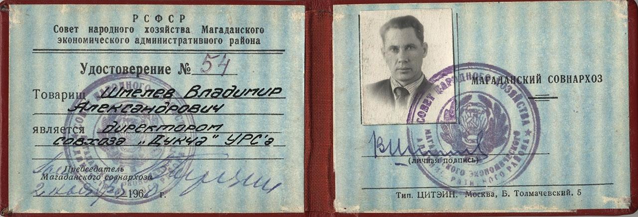 Удостоверение Владимира Александровича Шмелева.