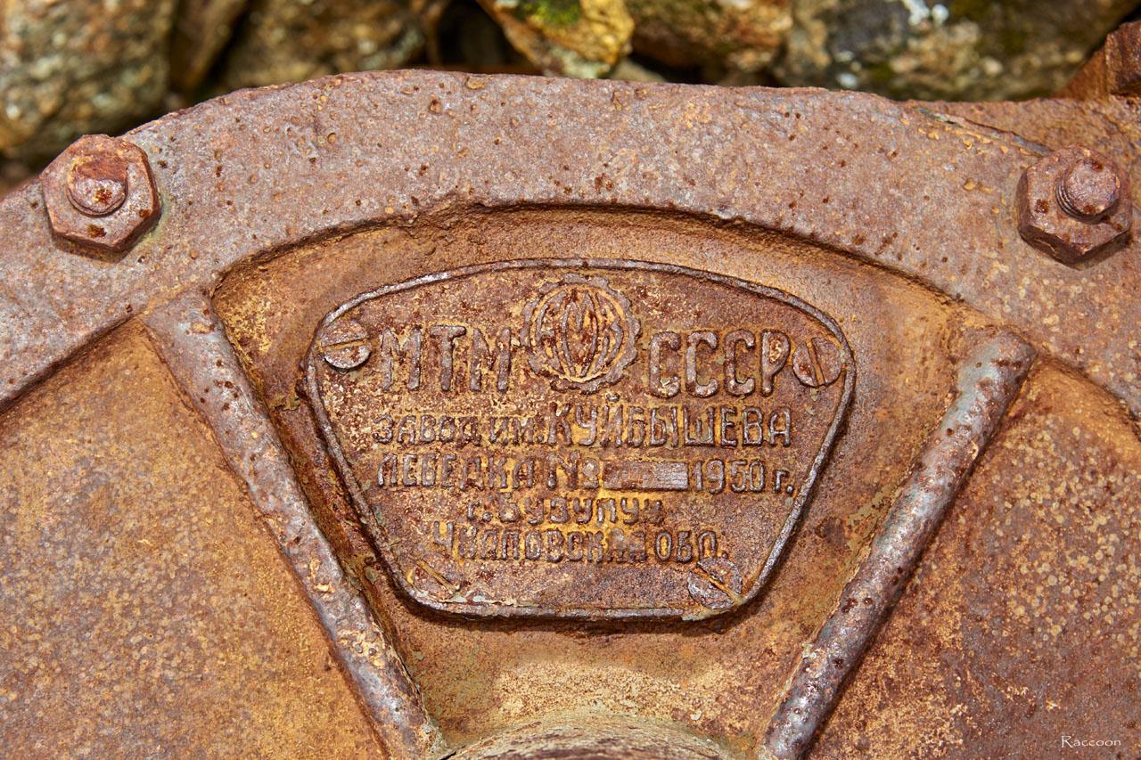 Лебёдка, дата выпуска - 1950 год. Произведена в городе Бузулуке.