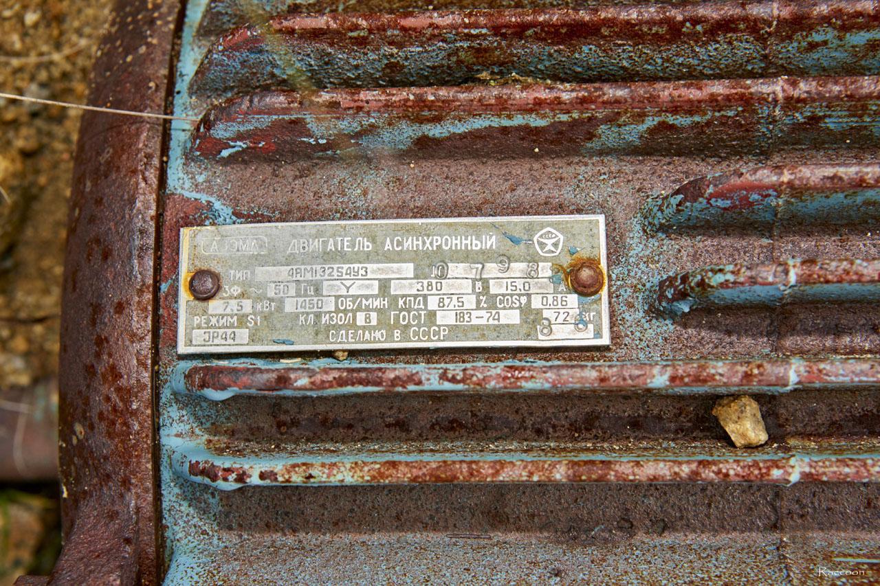 Табличка на корпусе электромотора. Дата изготовления - 1986 год.