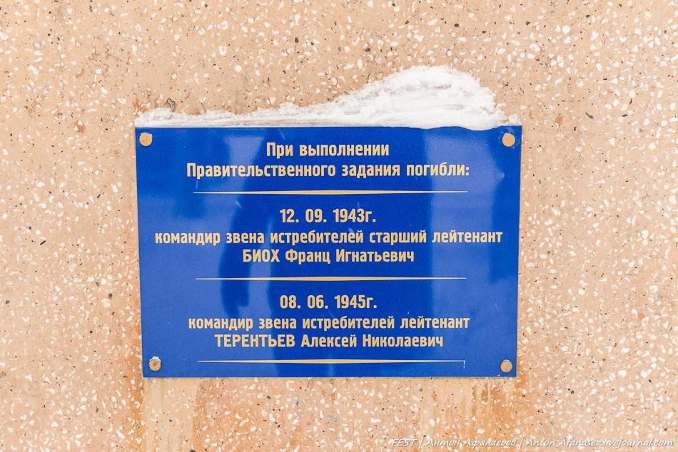 Табличка с памятника летчикам АЛСИБа в аэропорту поселка Сёймчан.