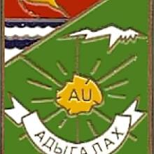 Адыгалах