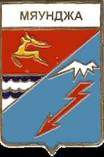 Мяунджа