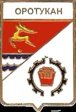 Оротукан