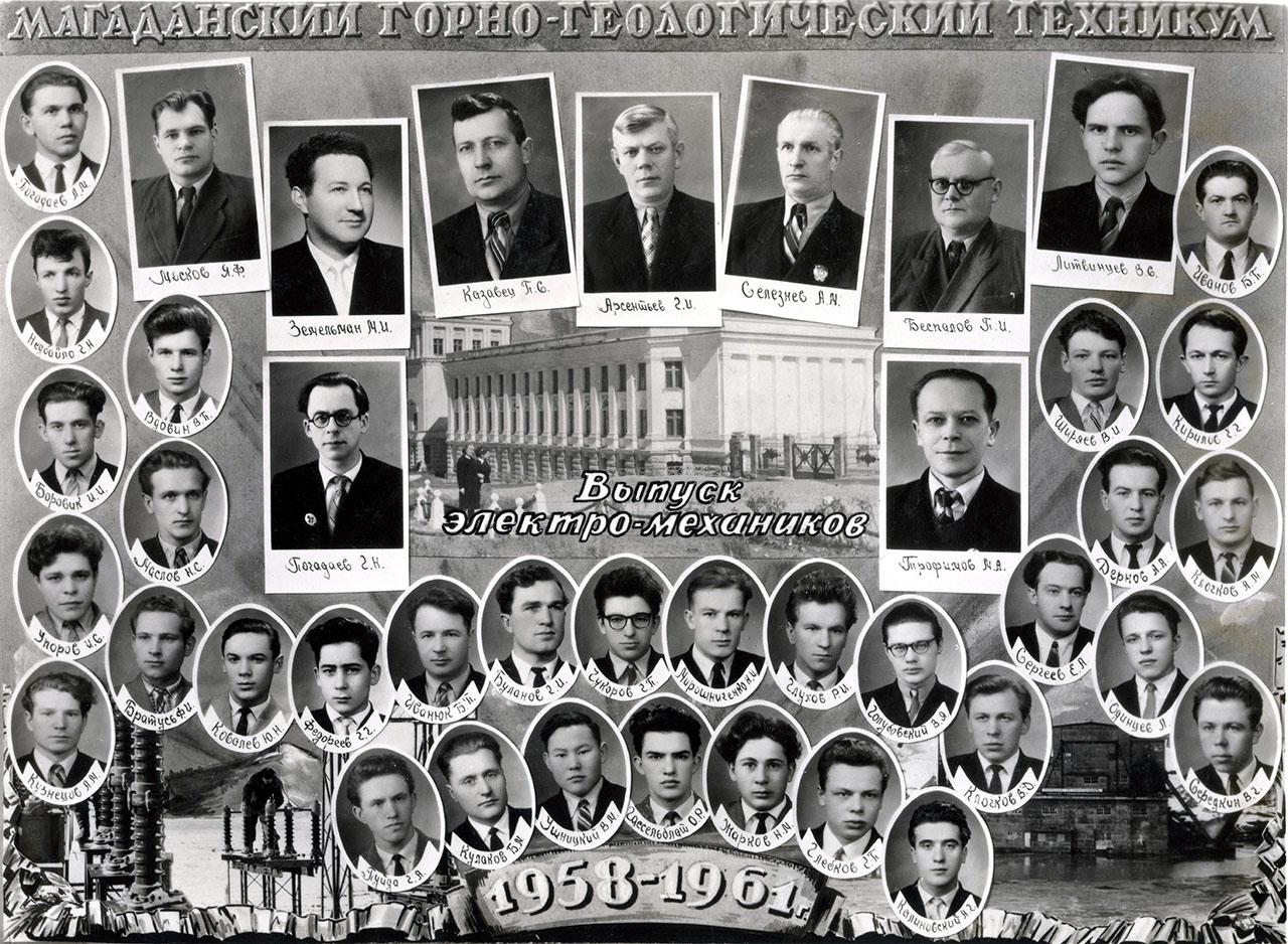Выпуск электромехаников Магаданского горно-геологического техникума 1958-1961 годов. Фото Голубовского Валентина.