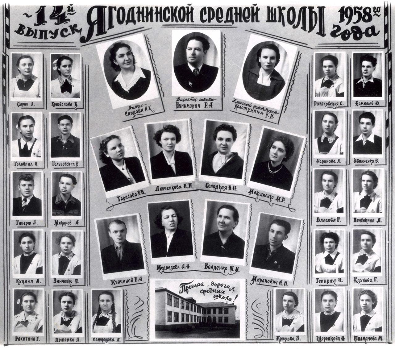 14-й выпуск Ягоднинской средней школы 1958 года. Фото Голубовского Валентина.